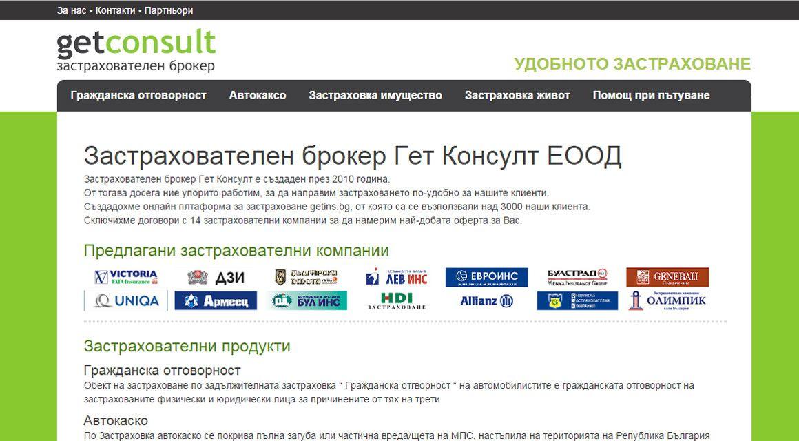Фирмен сайт на Гет Консулт ЕООД